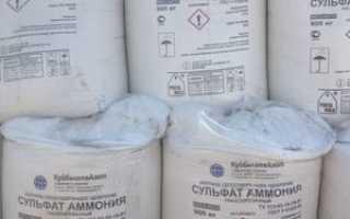 Сульфат аммония: применение удобрения, подкормка (для чего), состав