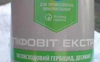 Отзыв о Гербицид UkrAvit Глифовит Экстра, медленный но верный результат