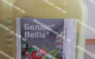 Беллис фунгицид цена, инструкция компании Басф