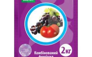 ФУНГИЦИД ГАРТ З