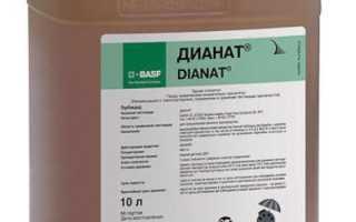 Гербицид Дианат — инструкция по применению