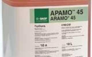 Гербицид Арамо (BASF) — инструкция, описание, отзывы