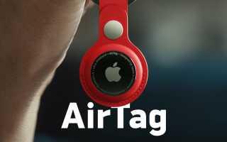 AirTag от Apple: как держать под контролем свои вещи?